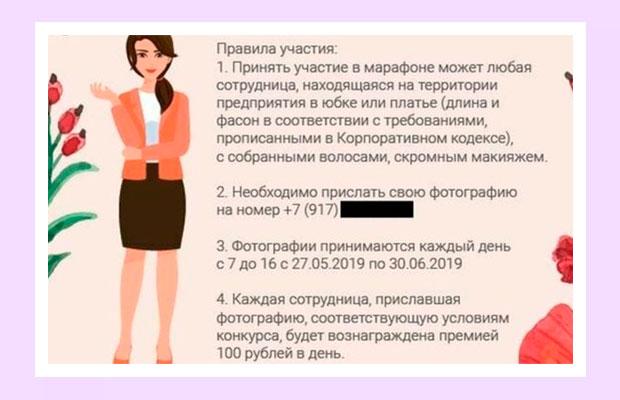 Empresa dá bônus em dinheiro para funcionárias que usam roupas curtas